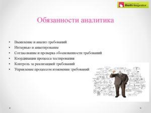 Финансовый аналитик: обязанности и должностная инструкция