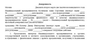 Доверенность от ИП: особенности, разновидности, формы