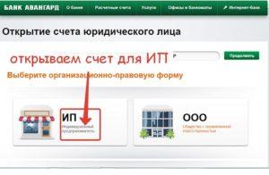Как открыть расчетный счет для ООО в банке и сколько это стоит
