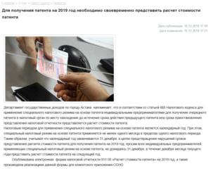 Расчет стоимости патента на 2019 год