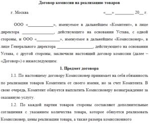 пример договора комиссии на реализацию товара