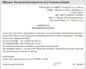 Заявление об уточнении платежа по форме 23 в ПФР