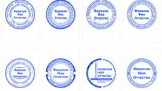 Требования к печати организации и индивидуального предпринимателя в 2019 году