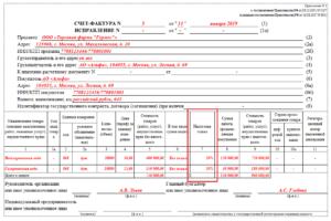 пример заполнения нового счета-фактуры на 2019 год