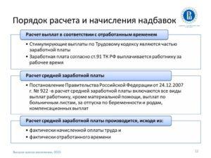 порядок оплаты труда по Трудовому кодексу РФ