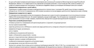 порядок регистрации НКО и АНО и учредительная документация