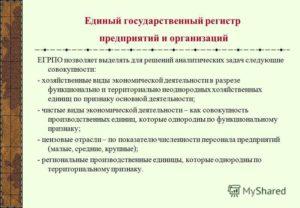 ЕГРПО и государственная статистика