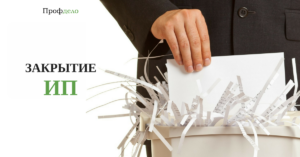 Сколько стоит закрыть ИП с долгами и без?