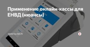 Использование онлайн-кассы для ЕНВД