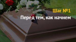 Бизнес план открытия похоронного бизнеса