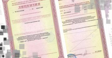Как проверить лицензию на медицинскую деятельность
