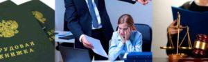 Трудовые отношения с работодателем бывший работник доказал в суде