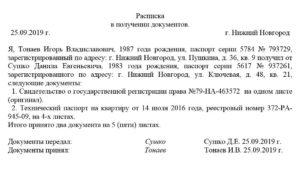 Расписка в получении документов: форма бланка и пример