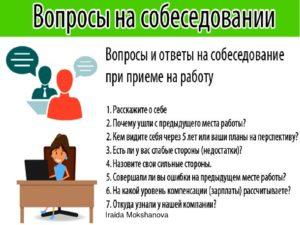 Как правильно проводить собеседование с кандидатом при приеме на работу
