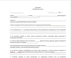 пример заполнения договора банковского счета