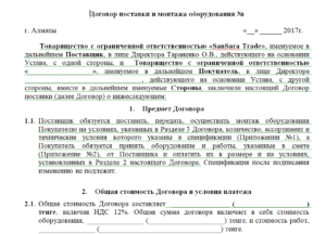 пример договора поставки и монтажа оборудования