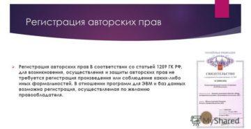 Как зарегистрировать авторские права в России