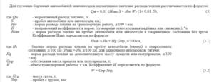 Нормы списания ГСМ и формулы