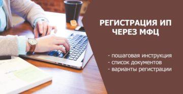 порядок регистрации ИП через МФЦ