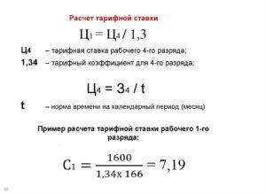 Тарифная ставка: определение, размер и расчет