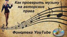 Как проверить музыку на авторские права онлайн