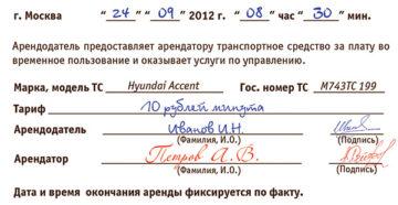 пример договора аренды транспортного средства с экипажем