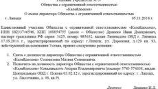порядок ликвидации ООО путем смены генерального директора или учредителя