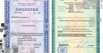 Как получить лицензию на фармацевтическую деятельность