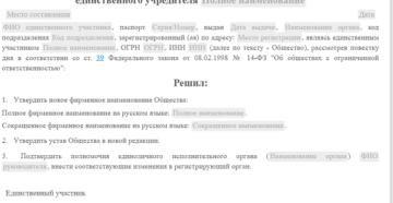 Внесение изменении в устав  — 2019: пошаговая инструкция