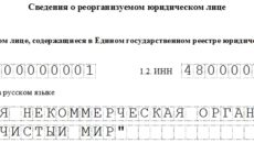 Как заполнить уведомление о начале процедуры реорганизации по форме № Р12003?