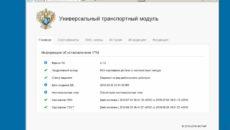Инструкция по установке УТМ ЕГАИС