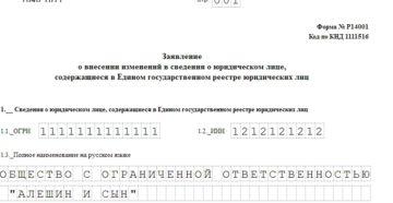Правила заполнения формы Р14001