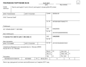 Реквизиты для уплаты налога при УСН