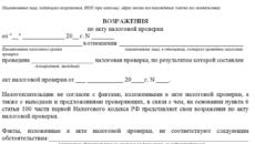 Составление возражения по акту налоговой проверки