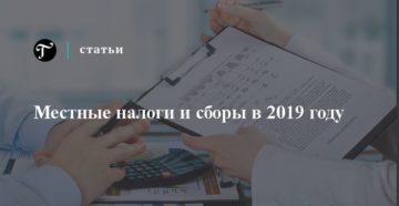 Электронный журнал «Главбух» в 2019 году