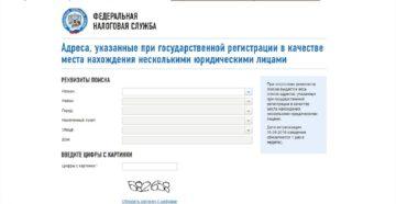 Как проверить юридический адрес на массовую регистрацию