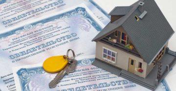 Как компании оформить переход права собственности при приобретении недвижимого имущества