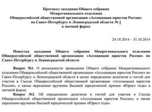 Протокол общего собрания учредителей общественной организации