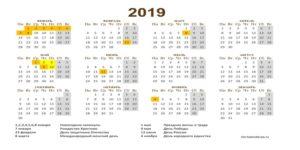 Календарь бухгалтера на 2019 год