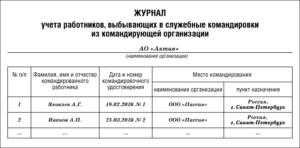 Утверждены формы журнала учета командированных работников
