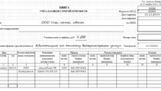 Учет бланков строгой отчетности (БСО)