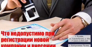 Отказ в регистрации изменений в ЕГРЮЛ: в чем причина