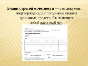 Бланки строгой отчетности (БСО) вместо кассового аппарата