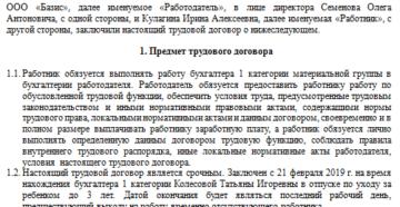 Существенные условия трудового договора на 2019 год