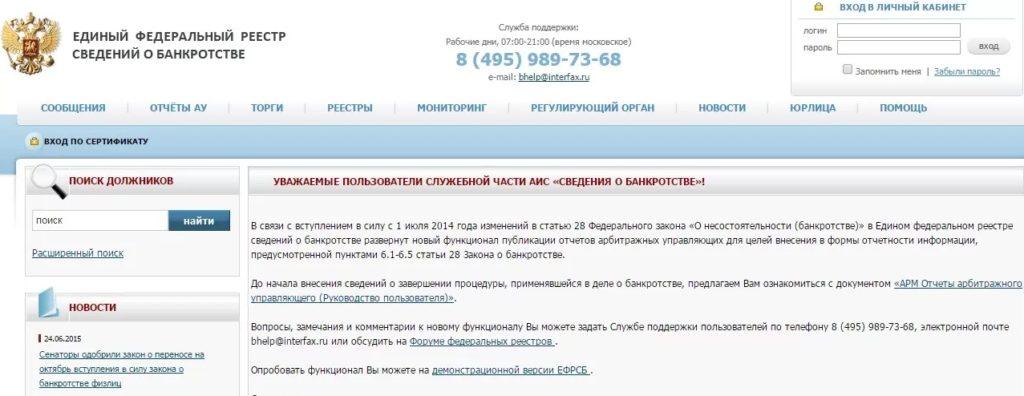 ефрсб сведения о банкротстве должника