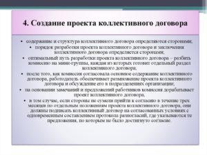 Коллективный договор: правила подготовки соглашения