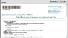Получение и срок действия сертификата ключа электронной подписи