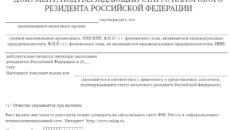 Справка о налоговом резидентстве юридического лица в РФ