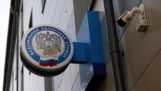 Федеральная налоговая служба в РФ