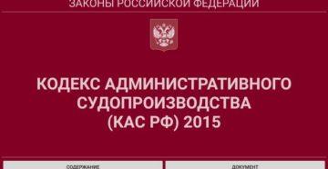 Кодекс административного судопроизводства РФ